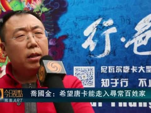 张禄杰:中国画家应沉淀下来潜心作画