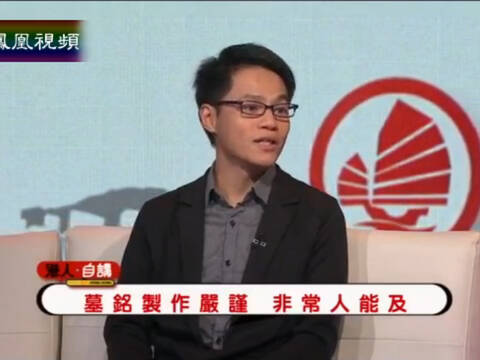 港人自讲 邓家宙:墓铭制作严谨 非常人能及