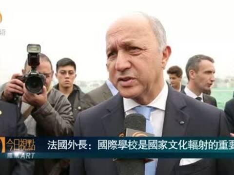 法国外长:国际学校是国家文化辐射的重要途径