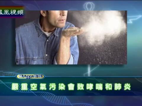 医APPS最强 空气污染与公共卫生
