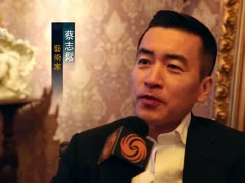 蔡志松:艺术创作是以个性的步伐走共性的道路