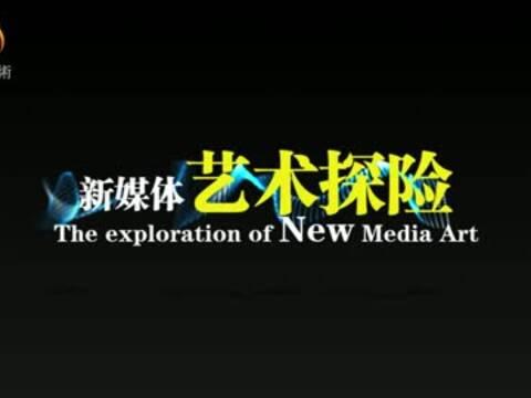 新媒体艺术探险:GPS定位下的行走绘画