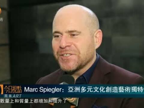 巴塞尔艺术总监:中国新一代藏家特点鲜明 崛起迅速