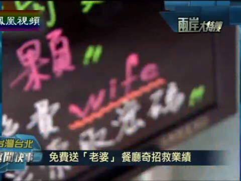 """两岸大特搜 台北餐厅业绩下滑 出奇招免费送""""老婆"""""""
