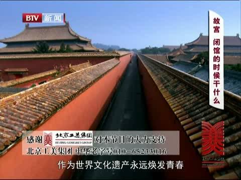 《視頻欣賞》世界遗产在北京 故宫 禁地往事 - 亮麗 - 亮麗的博客