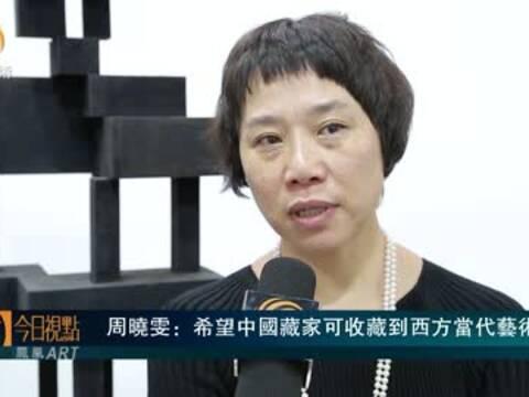 周晓雯:希望中国藏家可收藏到西方当代艺术佳作