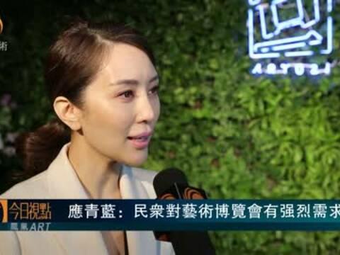 应青蓝:民众对艺术博览会有强烈需求