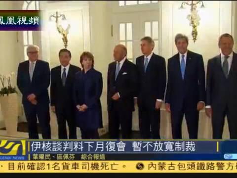 伊核谈判未达成最终协议 或将于12月复会