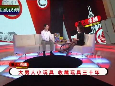 港人自讲 冯俊键:合金玩具车最有亲切感