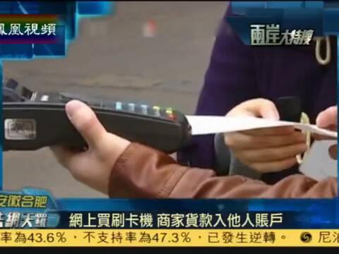两岸大特搜 商家网上购买刷卡机 货款入他人账户