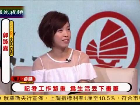 港人自讲 郭咏嘉:记者工作繁重 为生活丢下画笔