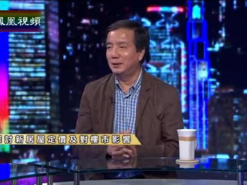 时事大破解 探讨香港新居屋定价及对楼市影响