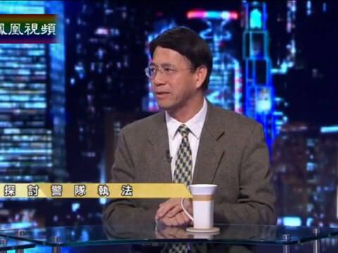 时事大破解 探讨香港警方执法