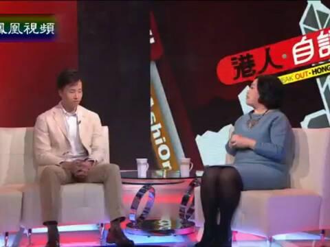 港人自讲 叶维昌:驻外代表角色 战地保护平民