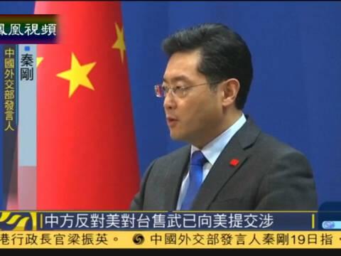 秦刚:美对台军售粗暴干涉中国内政