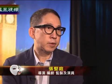 文化倾程 导演:张坚庭