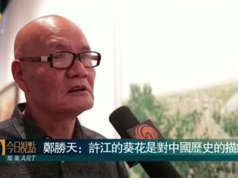 郑胜天:许江的葵花是对中国历史的描绘