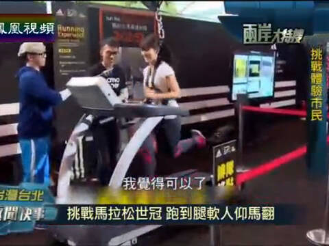 两岸大特搜 台北多位市民挑战马拉松世界冠军纪录