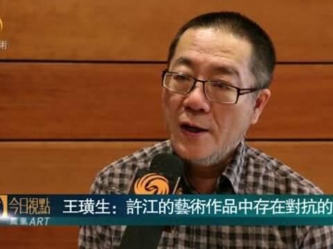 王璜生:许江的艺术作品中存在对抗的力量