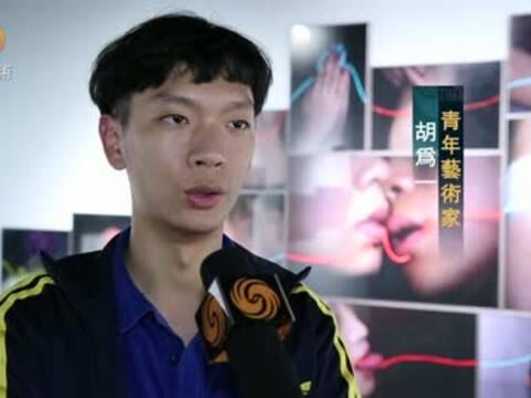 胡为一:年轻艺术家的艺术脉络更为多元化