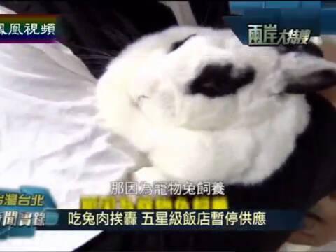 两岸大特搜 五星饭店卖兔肉 遭市民炮轰后停售