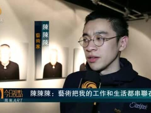 陈陈陈:艺术把我的工作和生活都串联在一起