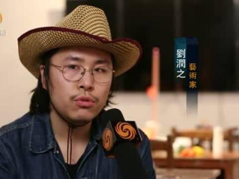 刘润之:想为大家做示范 做艺术不必纠结