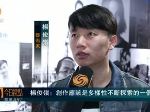 杨俊岭:创作应该是多样性不断探索的一个状态