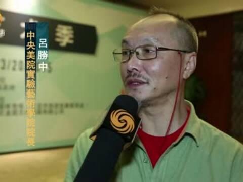 吕胜中:青年艺术家的不完整与瑕疵尤为珍贵
