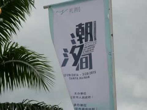 三亚艺术季:展现最年轻的中国当代艺术