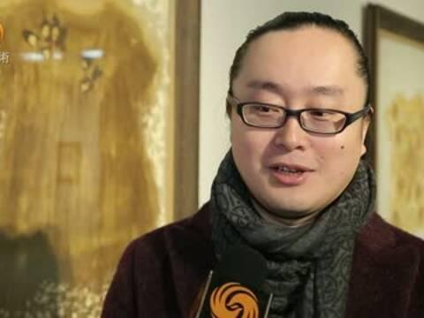 赵露:中国艺术的未来在于对新东方美学的阐释
