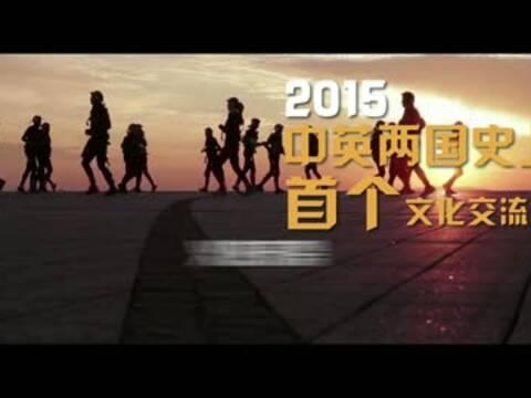 2015文化艺术主打年:中英文化交流年火热来袭