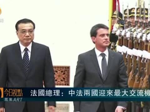 法国总理:中法两国迎来最大交流机遇