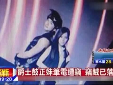 台湾美女电脑遭窃被盗号上传不雅视频 凤凰网