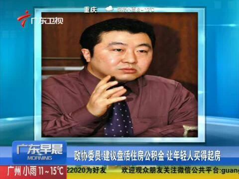 政协委员:建议盘活住房公积金