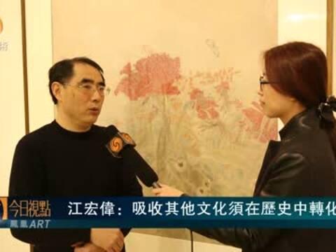 江宏伟:吸收其他文化须在历史中转化