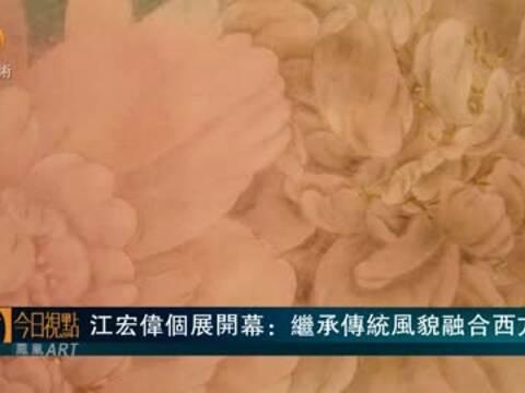 江宏伟个展开幕:继承传统风貌融合西方技法