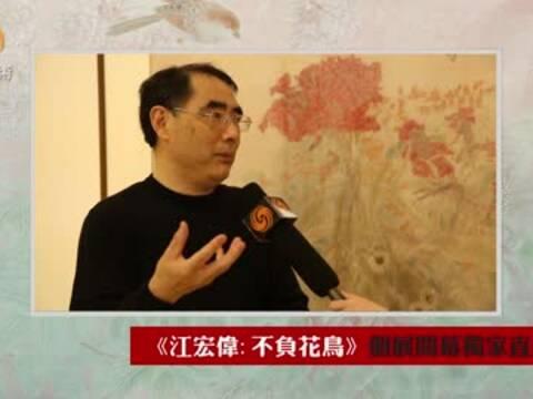 《江宏伟:不负花鸟》个展直播