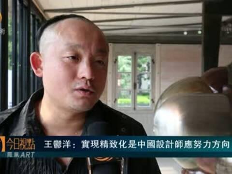 王郁洋:实现精致化是中国设计师应努力方向