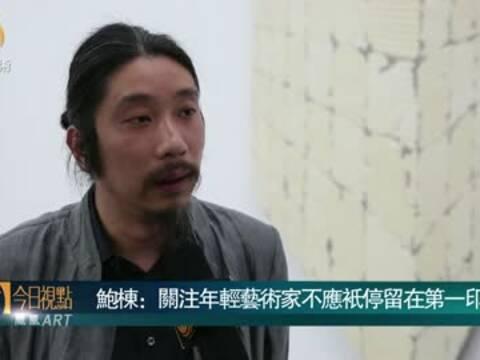 鲍栋:從学院传统中走向当代艺术是中国特有现象