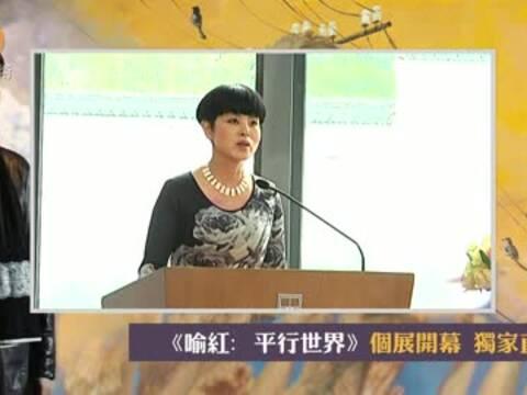 """凤凰艺术独家直播喻红""""平行世界""""个展"""