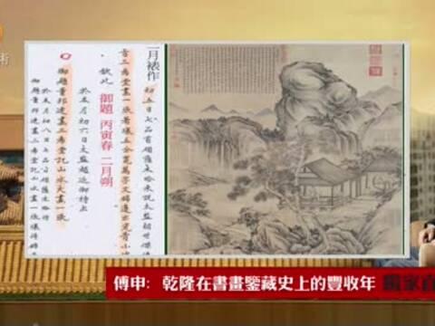 傅申清华讲座:探究乾隆在书画鉴藏史上的丰收年