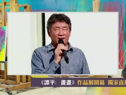 """凤凰艺术独家:""""谭平:画画""""个展开幕现场实况"""