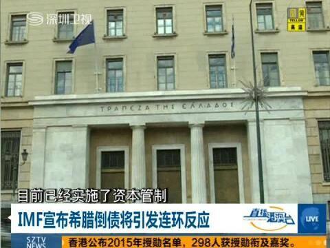IMF宣布希腊倒债将引发连环反应