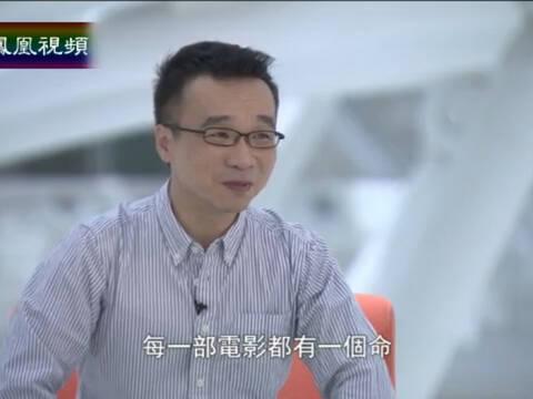 2015-07-12名人面对面 动画大师许诚毅