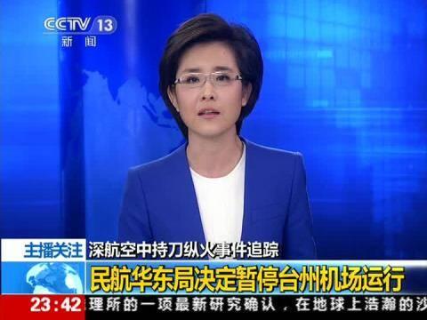 民航华东局决定暂停台州机场运行