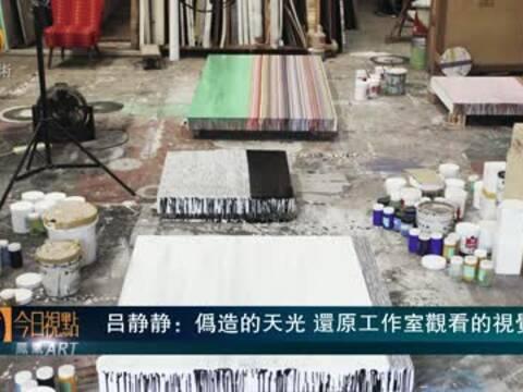 王光乐:光阴的六色 理性的绽放