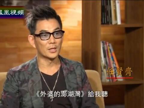 2015-08-02名人面对面 任贤齐:公益活动与音乐交织促成电影剧本