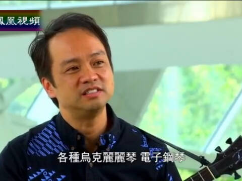 2015-08-03与梦想同行 土地的歌声(六)——Danile Ho的音乐人生