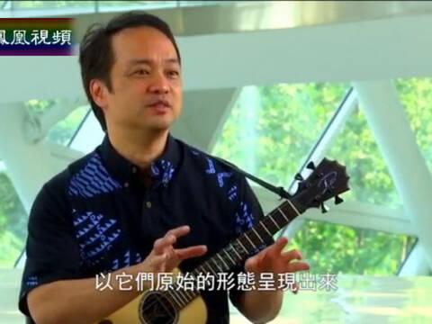 2015-08-04与梦想同行 土地的歌声(七)——跨越太平洋的音乐回游